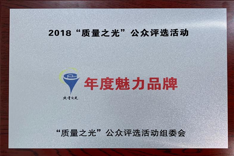 """2018""""质量之光""""年度魅力品牌"""