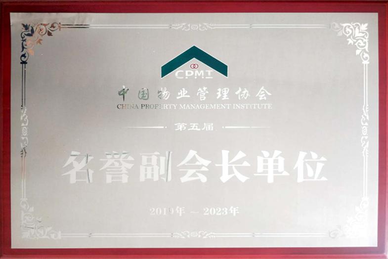 中国物业管理协会——名誉副会长单位