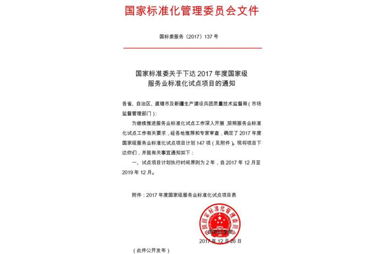 国家级服务业标准化试点项目